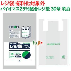 バイオマス 25%配合 レジ袋 30号 乳白 100枚×30冊(3000枚)/ケース GRE30