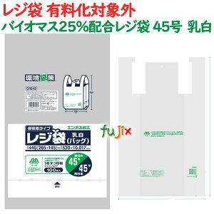 バイオマス 25%配合 レジ袋 45号 乳白 100枚×20冊(2000枚)/ケース GRE45