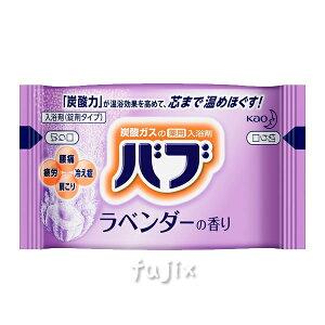 バブ20錠 ラベンダーの香り 業務用 8小箱/ケース【入浴剤】【花王】