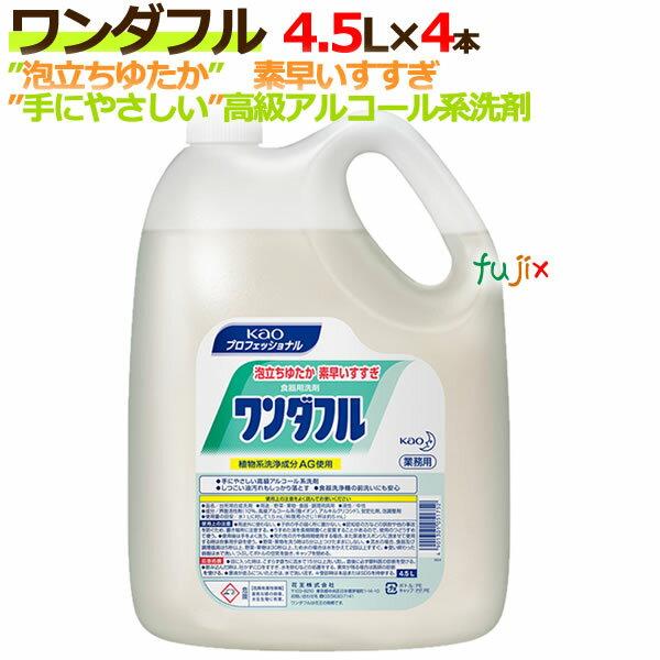 花王 ワンダフル 4.5L×4本/ケース【食器用洗剤・業務用洗剤】