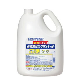 医療施設用 クリンキーパー 4.5L 4.5L×3本/ケース【花王】