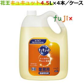 花王 キュキュット 業務用 4.5L×4本/ケース【食器用洗剤・業務用洗剤】