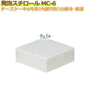 チーズケーキ6号用 発泡スチロール 箱 mc-6