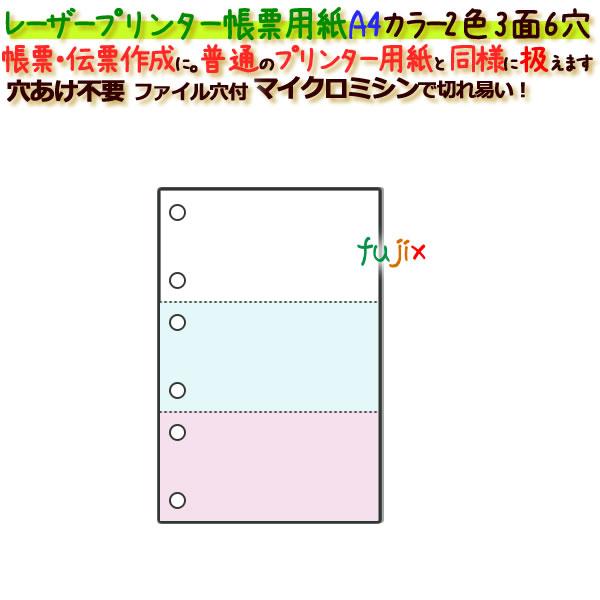 レーザープリンター帳票 A4カラー2色3面6穴 1000枚
