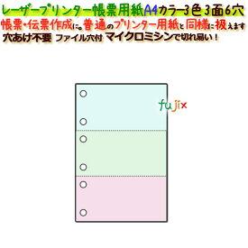 レーザープリンター帳票 A4カラー3色3面6穴 1000枚