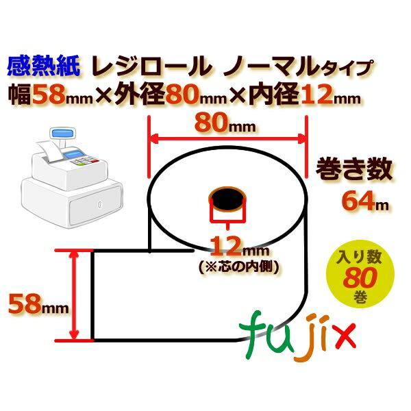 レジロール 感熱紙(ノーマル)幅58mm 外径80mm×内径12mm 80巻/ケース KT588005