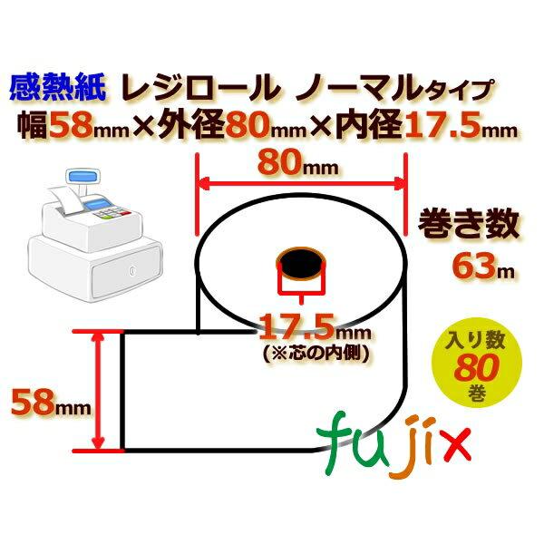 レジロール 感熱紙(ノーマル)幅58mm 外径80mm×内径17.5mm 80巻/ケース KT588017