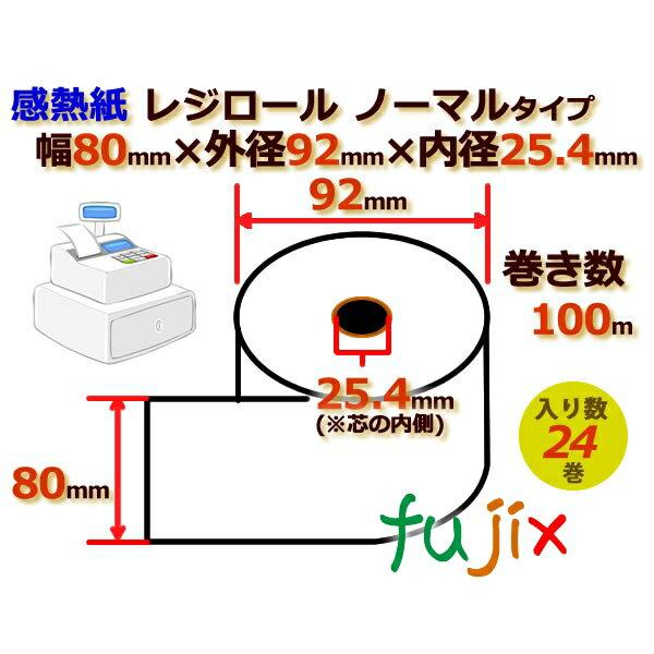 レジロール 感熱紙(ノーマル)幅80mm 外径92mm×内径25.4mm 24巻/ケース KT801024