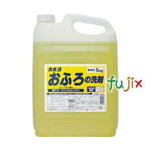 カネヨおふろの洗剤 5kg×3個入/ケース 業務用