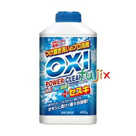 OXI パワークリーナー ボトル 400g×24個入/ケース 業務用 漂白剤