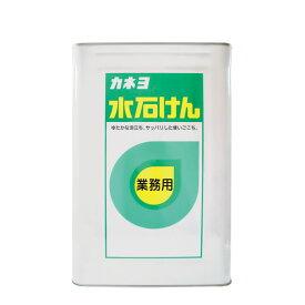 カネヨ 水石けん 18L 業務用手洗い石鹸
