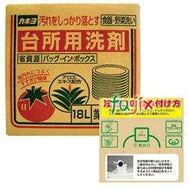 カネヨ台所用洗剤 バック・イン・ボックス 18L 業務用