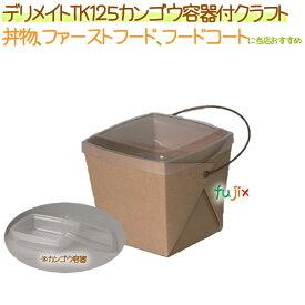 デリメイトプライム TK125 カンゴウ容器付き クラフト 240枚/ケース