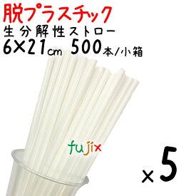 生分解性ストロー 裸 6φ×21cm 500本/小箱×5セット