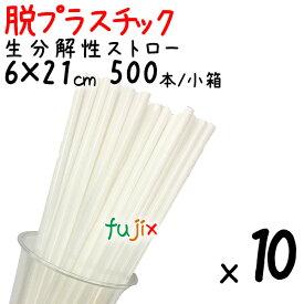 生分解性ストロー 裸 6φ×21cm 500本/小箱×10セット