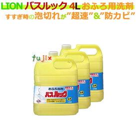 ライオン バスルック 4L 業務用(詰替用)×3本/ケース