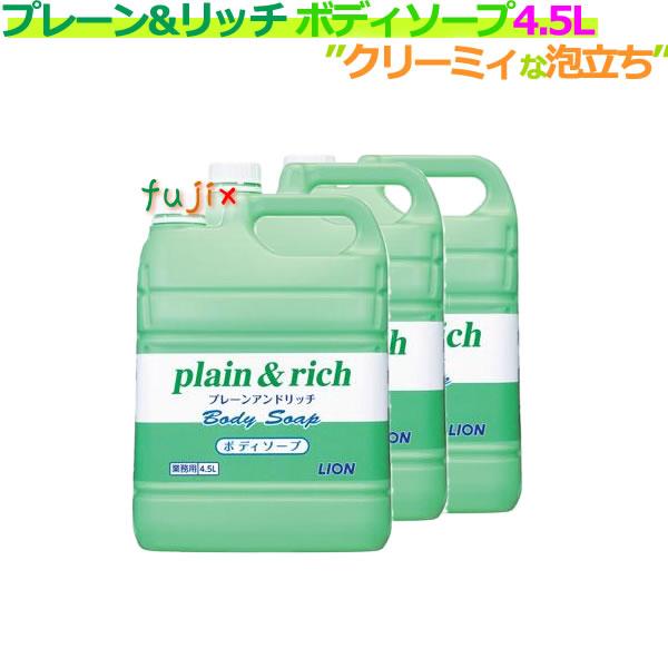 ライオン 業務用 プレーン&リッチ ボディソープ 4.5L×3本(詰替用)/ケース