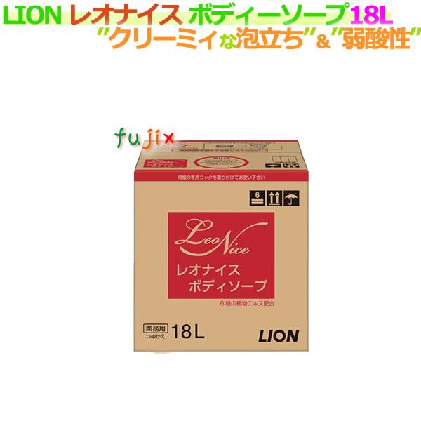 ライオン 業務用 レオナイス ボディソープ 18L(詰替用)/ケース