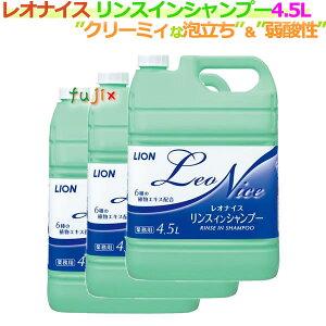 ライオン レオナイス リンスインシャンプー 4.5L×3本入)/ケース