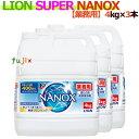 トップ SUPERNANOX 4kg×3本/ケース トップナノックス ナノックス 詰め替え ライオン トップシリーズ【衣料用洗…