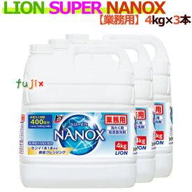 トップ SUPERNANOX 4kg×3本/ケース トップナノックス ナノックス 詰め替え ライオン トップシリーズ【衣料用洗濯洗剤・業務用洗剤】