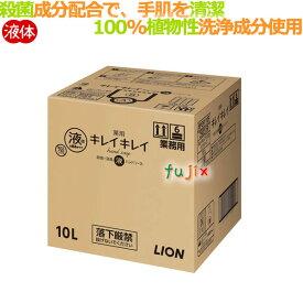 ライオン キレイキレイ薬用ハンドソープ(詰替用)10L/ケース