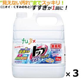 ライオン ハイジーン トップクリアリキッド 4kg×3本/ケース 【詰め替え】
