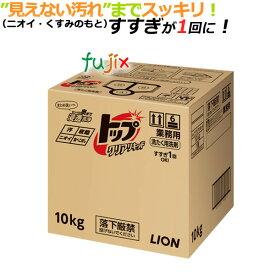 ライオン ハイジーン トップクリアリキッド 10kg/ケース 【詰め替え】【衣料用洗濯洗剤・業務用洗剤】