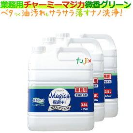 業務用チャーミーマジカ(CHARMY Magica)除菌+(プラス)プロフェッショナル 3.8L×3本/ケース 微香ハーバルグリーンの香り 詰め替え