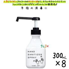 ライオン サニテートAハンドミスト モノトーンデザインボトル 300mL×8本/ケース 手指消毒剤