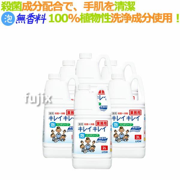 キレイキレイ 薬用 泡ハンドソープ 無香料(詰替用)2L×6本/ケース ライオン