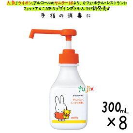 ライオン サニテートAハンドミスト ミッフィー 300mL×8本/ケース 手指消毒剤