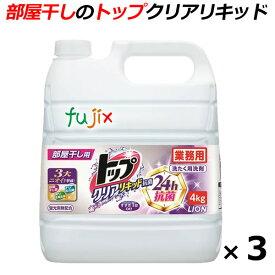 トップ クリアリキッド抗菌 4kg×3本/ケース【詰め替え】部屋干しトップ
