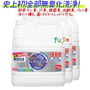 スーパーNANOX ニオイ専用 4kg×3本/ケース トップナノックス スーパーナノックス 詰め替え トップシリーズ