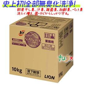 スーパーNANOX ニオイ専用 10kg/ケース トップナノックス スーパーナノックス 詰め替え トップシリーズ