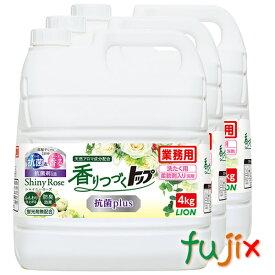 業務用 香りつづくトップ 抗菌plus 4kg×3本/ケース【詰め替え】部屋干し ライオンハイジーン