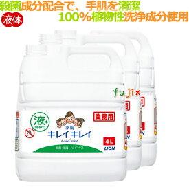 【ポイント5倍】ライオン キレイキレイ薬用ハンドソープ(詰替用)4L×3本/ケース (液体ハンドソープ)
