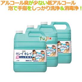 ライオン キレイキレイ薬用泡で出る消毒液(詰替用) 4L×3本/ケース