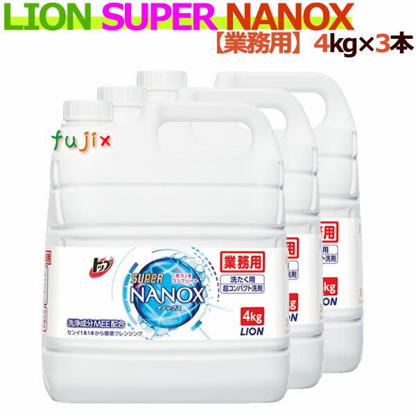 【衣料用洗濯洗剤・業務用洗剤】ライオン トップ SUPER NANOX 4kg×3本/ケース トップナノックス ナノックス 詰め替え トップシリーズ