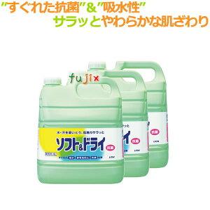 【ポイント5倍】ライオン ソフト&ドライ 4L 業務用(詰替用)×3本/ケース(ソフトアンドドライ)