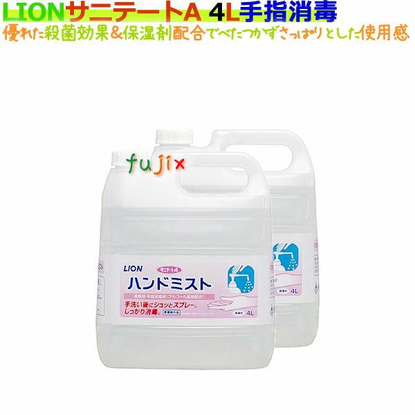 【手指消毒剤】ライオン サニテートAハンドミスト(詰替用) 4L×2本/ケース