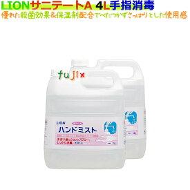 【手指消毒剤】ライオン サニテートAハンドミスト(詰替用)4L×2本/ケース