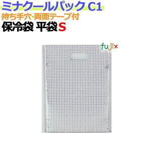 業務用アルミ保冷袋ミナクールパック C1 平袋S 100枚/ケース