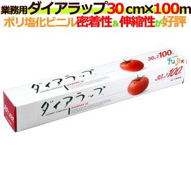 業務用 ダイアラップ30cm×100m 小巻 30本/ケース【三菱ケミカル】
