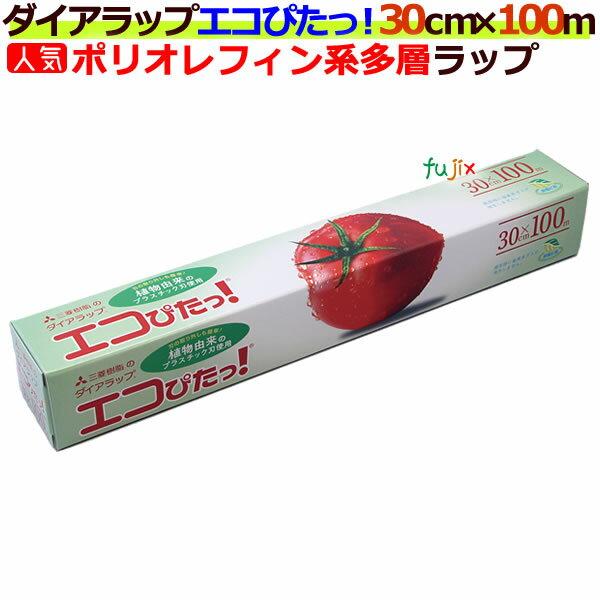 【送料無料】業務用 ダイアラップ エコぴたっ!30cm×100m 小巻 30本/ケース