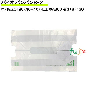 バイオ バンバン B-2 乳白 1000枚(100枚×10袋/ケース)【レジ袋】【幅広】【手提げ袋】