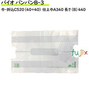 バイオ バンバン B-3 乳白 1000枚(100枚×10袋/ケース)【レジ袋】【幅広】【手提げ袋】