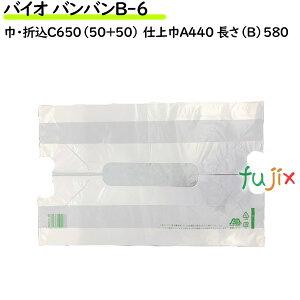 バイオ バンバン B-6 乳白 1000枚(100枚×10袋/ケース)【レジ袋】【幅広】【手提げ袋】