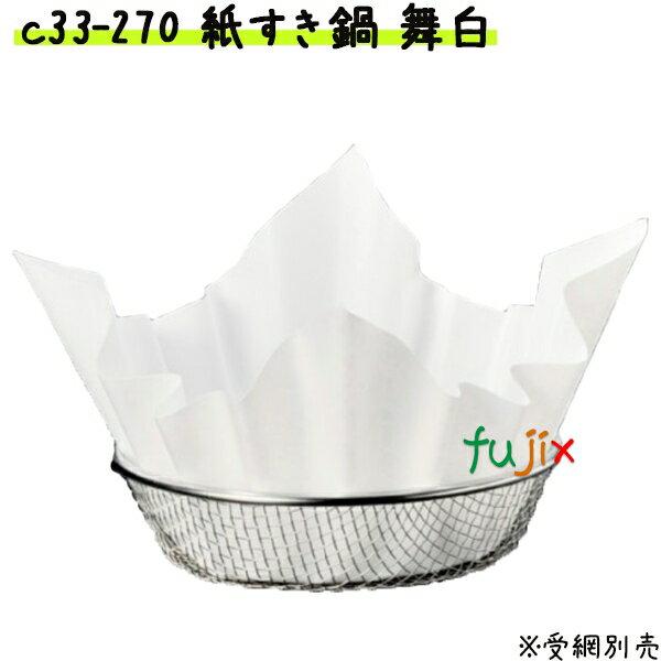 紙すき鍋 舞 白 (1800枚) 業務用 C33-270 【宴会 鍋 紙なべ(紙鍋) 紙すき鍋】