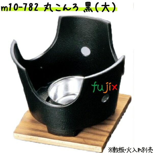 丸こんろ 黒(大) コンロ m10-782 【宴会 鍋 紙なべ 紙すき鍋】